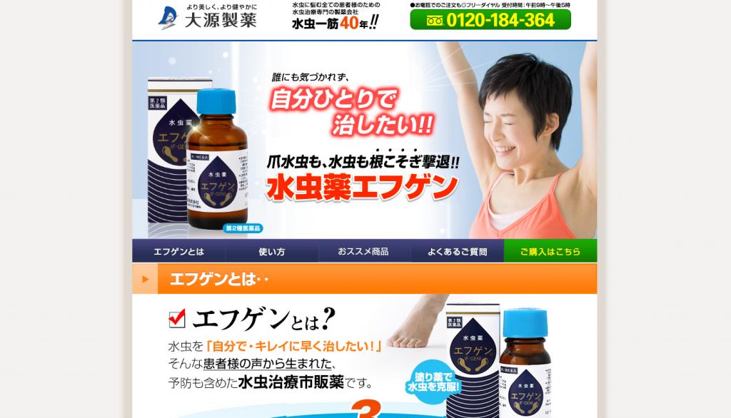 大源製薬株式会社様イメージ