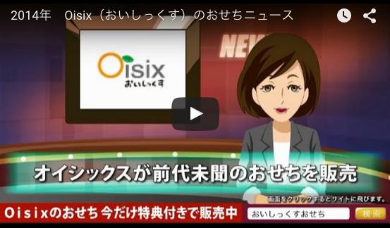 オイシックス株式会社イメージ