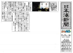 新聞記事(日本海新聞)